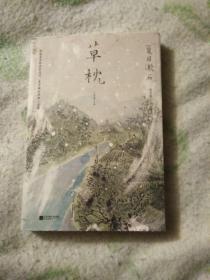 草枕(浮世绘彩图版 )