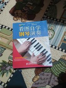 看图自学钢琴演奏