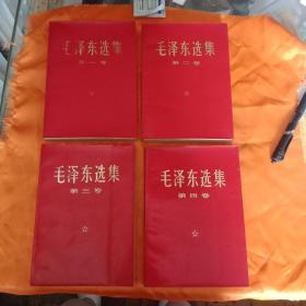 毛泽东选集1一4卷(红皮)
