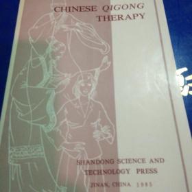 中国气功疗法(英文版)