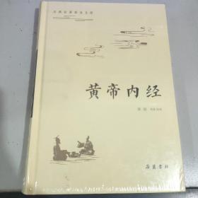 古典名著普及文库:黄帝内经