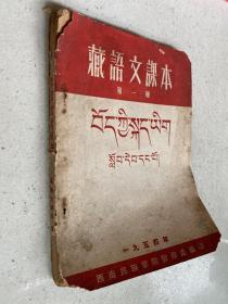 藏语文课本第一册(1954年)