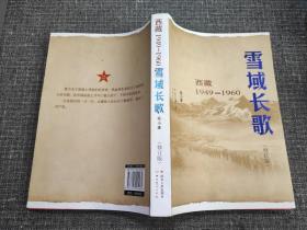 雪域长歌:西藏1949-1960(修订版)【品好如图】