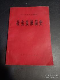 辽宁省中学试用课本 社会发展简史(1973年版)