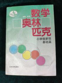 数学奥林匹克(小学版新版)(基础篇)