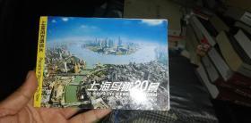 上海风光明信片:上海新视界20景+上海鸟瞰20景