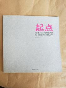 起点 : 河北经贸大学艺术学院教师绘画作品集