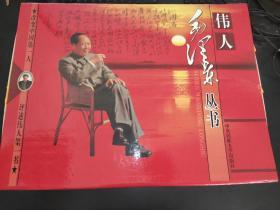 伟人毛泽东丛书(全23册)