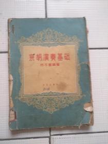 京胡演奏基础(5/60年代书)