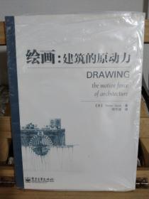 绘画:建筑的原动力