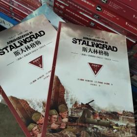 斯大林格勒三部曲第一部:兵临城下(1942.4-1942.8)(套装共2册)没有地图