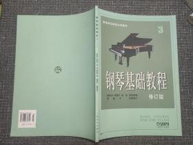 钢琴基础教程 3(修订版)