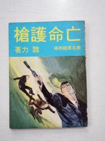 倪匡作品 無名英雄系列《亡命護槍》環球出版社1971年初版