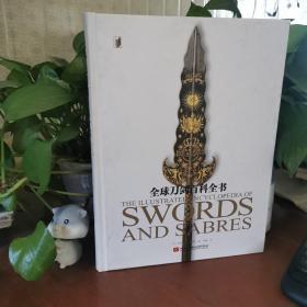 全球刀剑百科全书