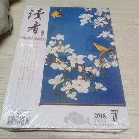读者海外版2018.7(未拆封)