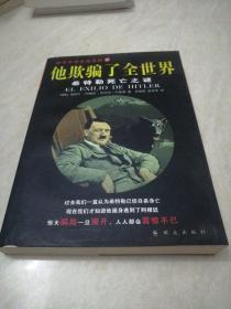 """他欺骗了全世界—希特勒死亡之谜:第一次揭秘""""希特勒死亡之谜""""的历史读本"""