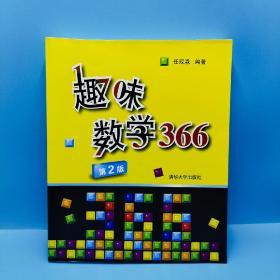趣味数学366:一天一道趣味数学,让孩子学数学更开窍,让成人锈逗的脑袋活动起来