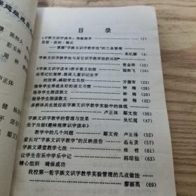 字族文教学法研究文选 第三辑