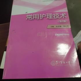常用护理技术(第2版)