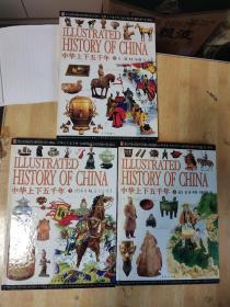中华上下五千年(彩色图文版)上中下三册全,带光盘一张