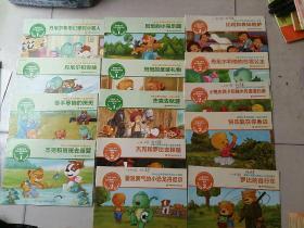 心理学视角的儿童成长故事绘本14本合售