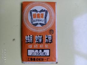 老物件《蝴蝶牌缝纫机针》上海缝纫机针一厂出品,型号: j110(18)内装针五支。