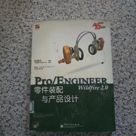 Pro/ENGINEER Wildfire 2.0零件装配与产品设计(光盘二张)