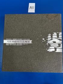 到人民中去 东莞艺术名家送欢乐下基层系列展览之黄泽森周汉标艺术作品专辑