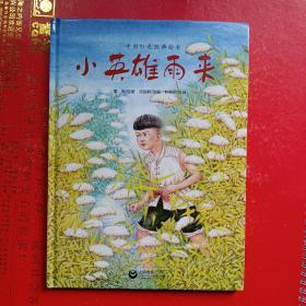 小英雄雨来(中国红色经典绘本)