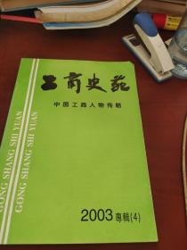 工商史苑——中国工商人物传略2003.4