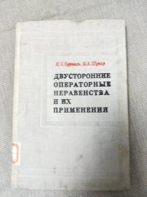 两侧运算不等式及其应用  俄文原版  布面精装