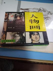 美术技法丛书:人物画(吴山明著)24开精装本