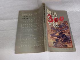 新编唐诗三百首钢笔字帖