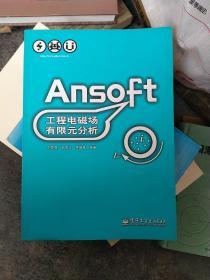 Ansoft工程电磁场有限元分析