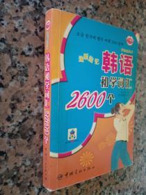边听边记韩语初学词汇2600个