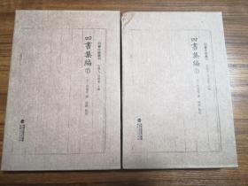 四书集编(精装全二册,四书注疏丛刊)