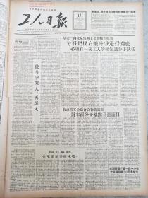 原版报纸 4开4版   工人日报  1957年8月17日 反右