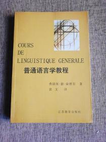 普通语言学教程