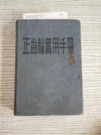 正齿轮使用手册(1953初版)布面精装全一册