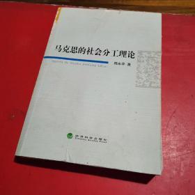马克思的社会分工理论(签名本)