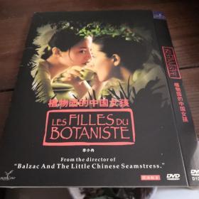 植物园射中国女孩 DVD  简装  单碟