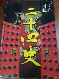 文白对照 二十四史 第7卷 内容有隋书 北史
