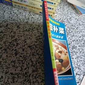 现代家庭烹饪丛书——家庭滋补菜