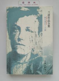兰波作品全集 国内首部兰波作品全集 一版一印