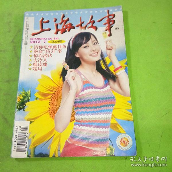 上海故事2012年7期