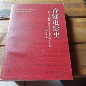 香港电影史