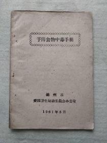 《预防食物中毒手册》  锦州市爱国卫生运动委员会办公室