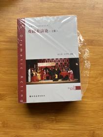戏剧表演论(上下册)