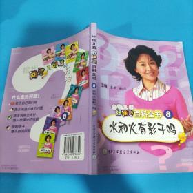 中国儿童好问题百科全书.8.水和火有影子吗?
