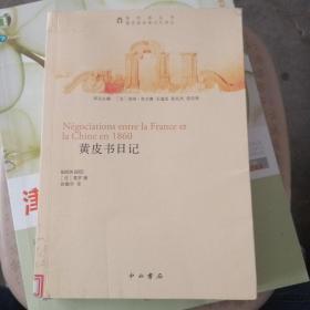 黄皮书日记【馆藏书,如图】